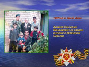 1997год п. Цаган Аман. Аджиев Сангаджи Манджиевич со своими внуками и правнук