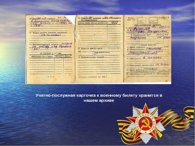 Учетно-послужная карточка к военному билету хранится в нашем архиве