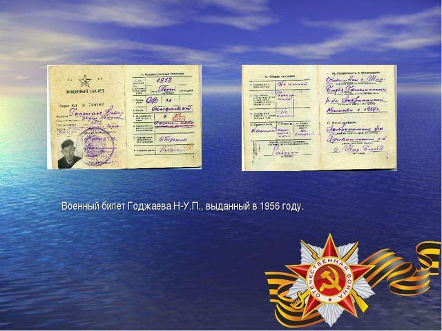 Военный билет Годжаева Н-У.П., выданный в 1956 году.