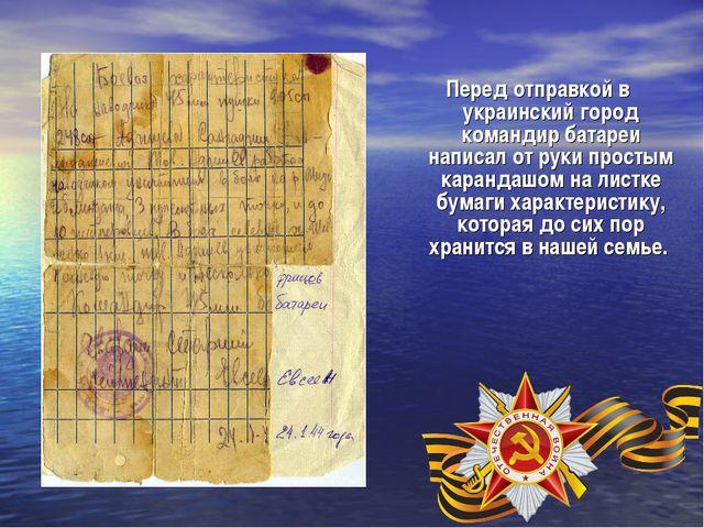 Перед отправкой в украинский город командир батареи написал от руки простым к...