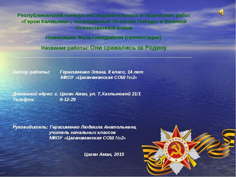Республиканский конкурс исследовательских и творческих работ «Герои Калмыкии»...