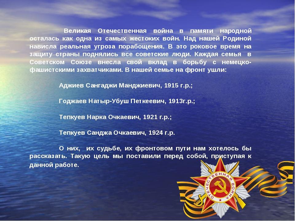 Великая Отечественная война в памяти народной осталась как одна из самых же...