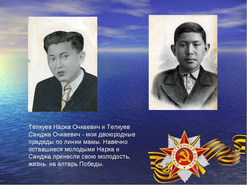 Тепкуев Нарка Очкаевич и Тепкуев Санджа Очкаевич - мои двоюродные прадеды по...