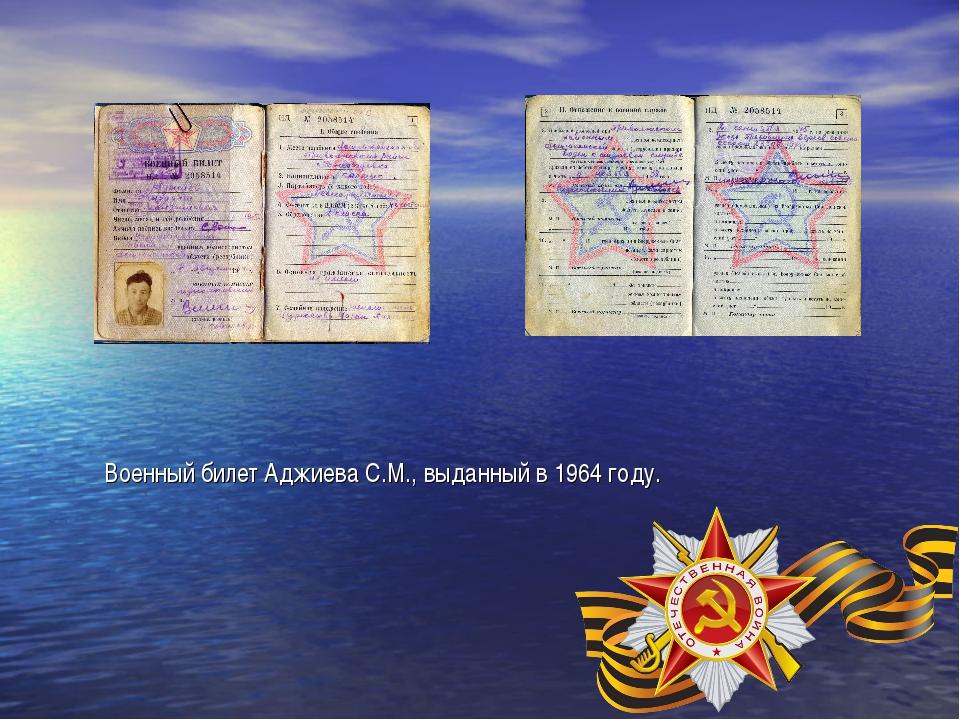 Военный билет Аджиева С.М., выданный в 1964 году.