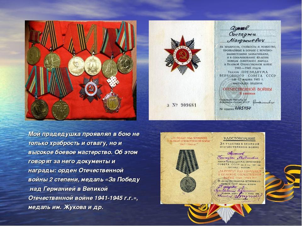 Мой прадедушка проявлял в бою не только храбрость и отвагу, но и высокое боев...