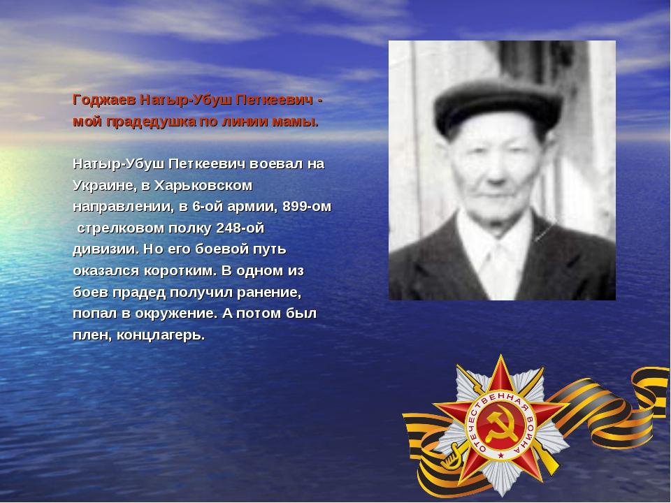 Годжаев Натыр-Убуш Петкеевич - мой прадедушка по линии мамы. Натыр-Убуш Петке...