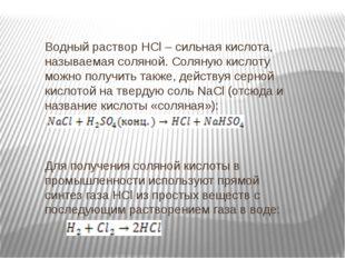 Водный раствор НСl – сильная кислота, называемая соляной. Соляную кислоту мож