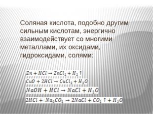 Cоляная кислота, подобно другим сильным кислотам, энергично взаимодействует с