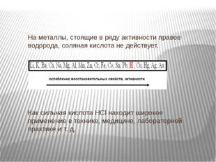 На металлы, стоящие в ряду активности правее водорода, соляная кислота не дей