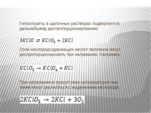Гипохлориты в щелочных растворах подвергаются дальнейшему диспропорционирован