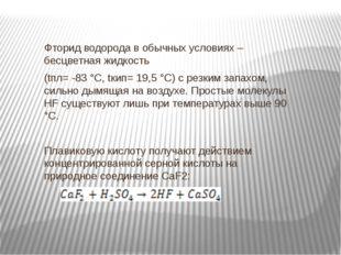 Фторид водорода в обычных условиях – бесцветная жидкость (tпл= -83 °С, tкип=