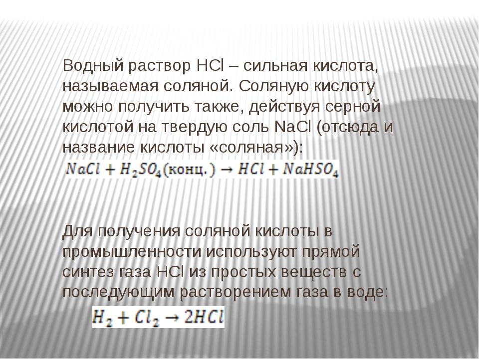 Водный раствор НСl – сильная кислота, называемая соляной. Соляную кислоту мож...