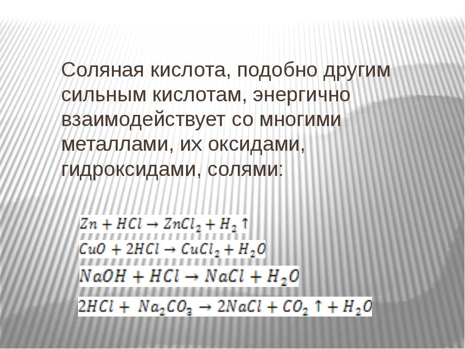 Cоляная кислота, подобно другим сильным кислотам, энергично взаимодействует с...