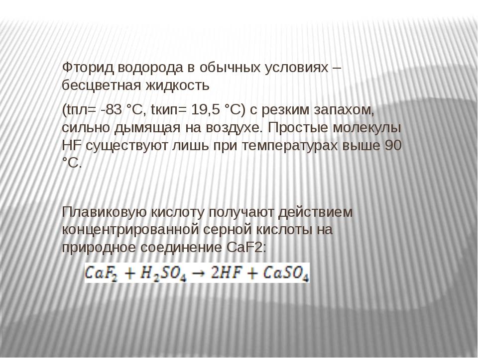 Фторид водорода в обычных условиях – бесцветная жидкость (tпл= -83 °С, tкип=...