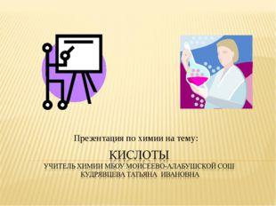Презентация по химии на тему: