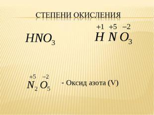 - Оксид азота (V)