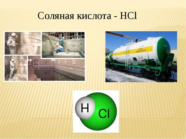 Соляная кислота - HCl