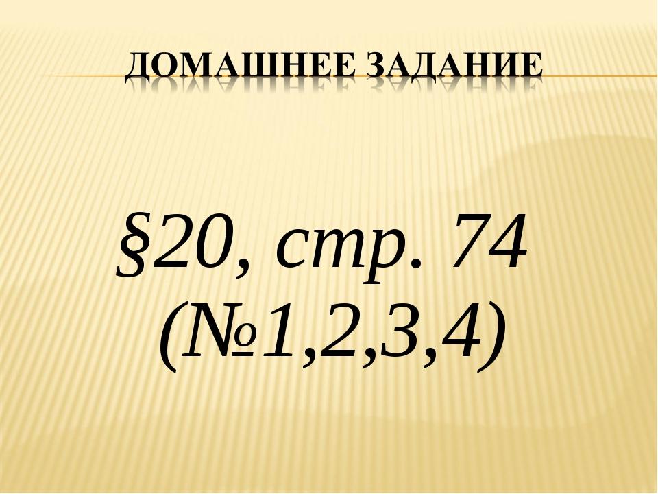 §20, стр. 74 (№1,2,3,4)