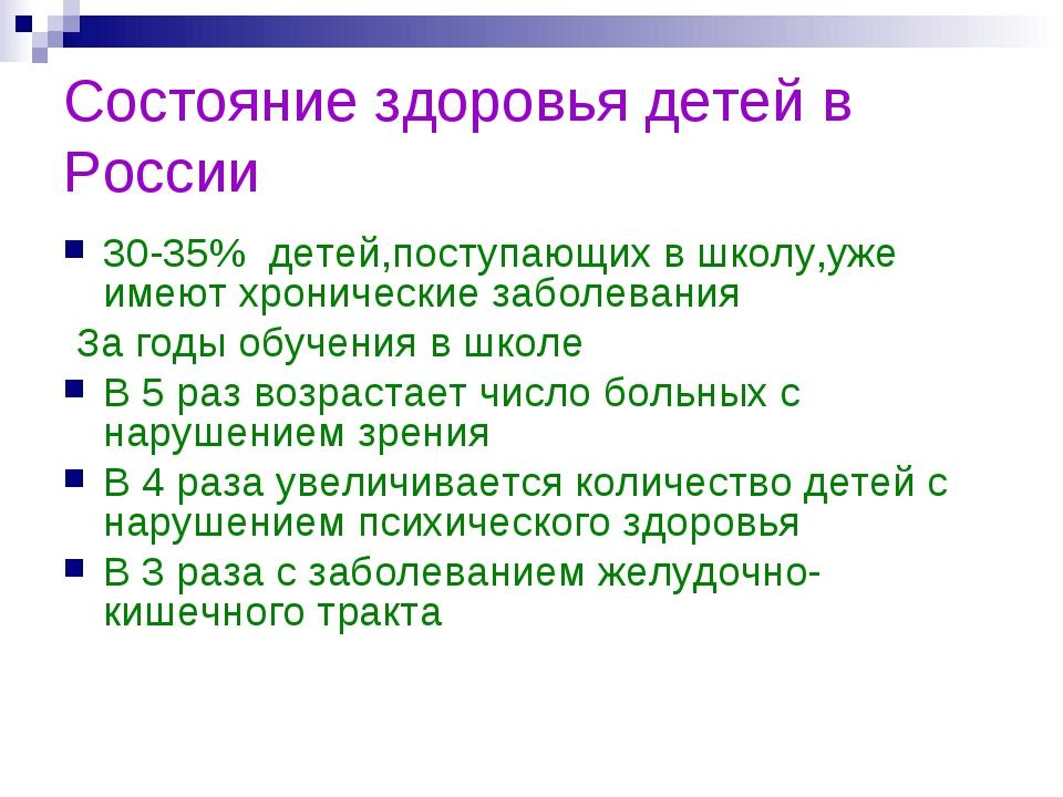 Немаловажную роль в выборе нового места жительства окажет статистика заболеваний по россии.