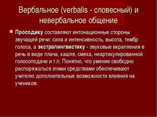 Вербальное (verbalis - словесный) и невербальное общение Просодику составляют