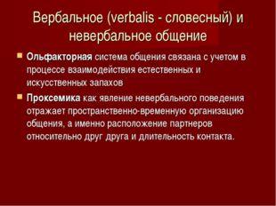 Вербальное (verbalis - словесный) и невербальное общение Ольфакторная система