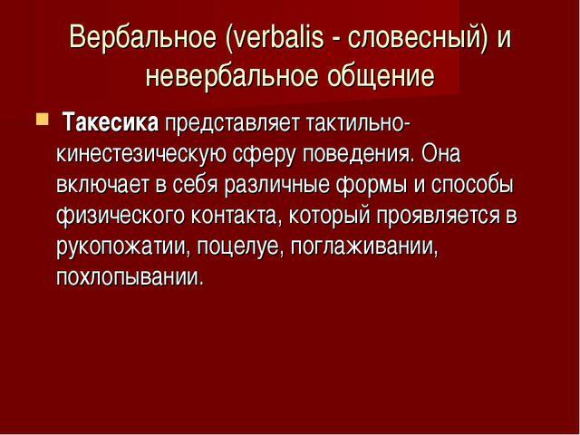 Вербальное (verbalis - словесный) и невербальное общение Такесика представляе...