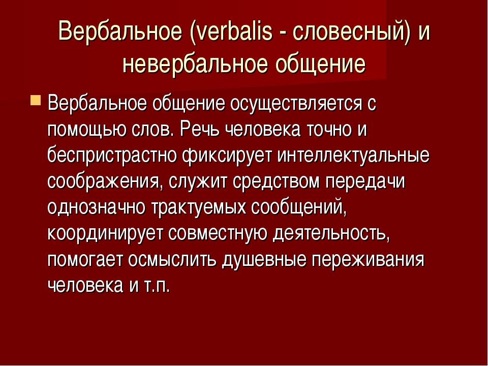 Вербальное (verbalis - словесный) и невербальное общение Вербальное общение о...