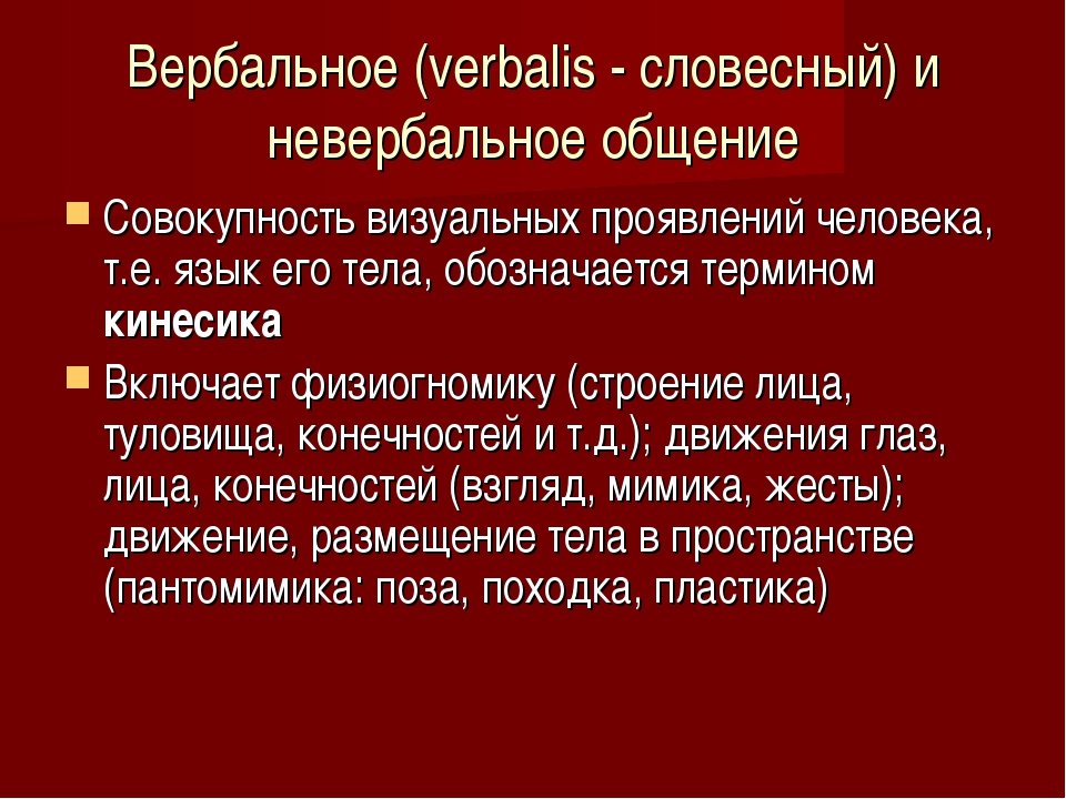 Вербальное (verbalis - словесный) и невербальное общение Совокупность визуаль...