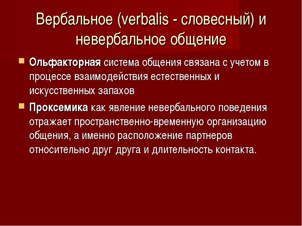 Вербальное (verbalis - словесный) и невербальное общение Ольфакторная система...