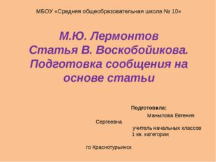 МБОУ «Средняя общеобразовательная школа № 10» М.Ю. Лермонтов Статья В. Воскоб