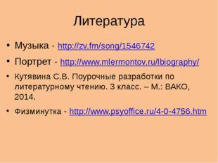 Литература Музыка - http://zv.fm/song/1546742 Портрет - http://www.mlermontov