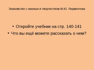 Знакомство с жизнью и творчеством М.Ю. Лермонтова Откройте учебник на стр. 14