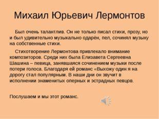 Михаил Юрьевич Лермонтов Был очень талантлив. Он не только писал стихи, проз