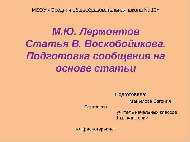 МБОУ «Средняя общеобразовательная школа № 10» М.Ю. Лермонтов Статья В. Воскоб...
