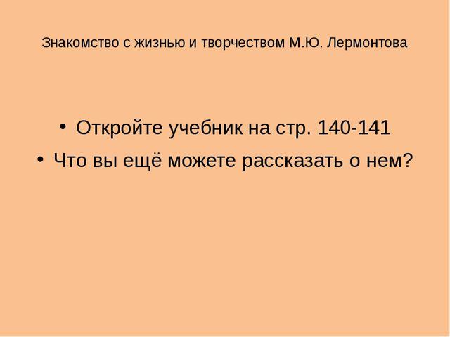 Знакомство с жизнью и творчеством М.Ю. Лермонтова Откройте учебник на стр. 14...