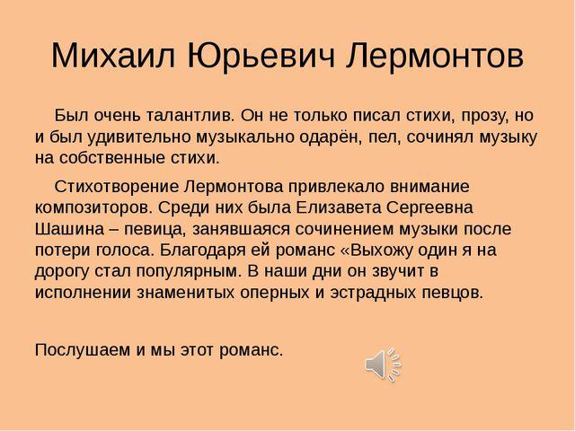 Михаил Юрьевич Лермонтов Был очень талантлив. Он не только писал стихи, проз...