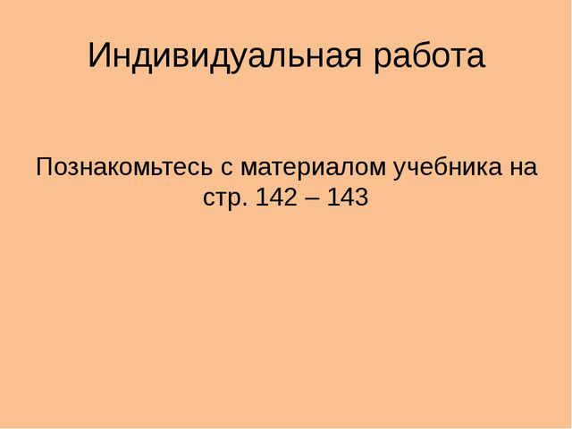 Индивидуальная работа Познакомьтесь с материалом учебника на стр. 142 – 143