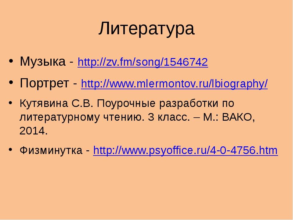 Литература Музыка - http://zv.fm/song/1546742 Портрет - http://www.mlermontov...