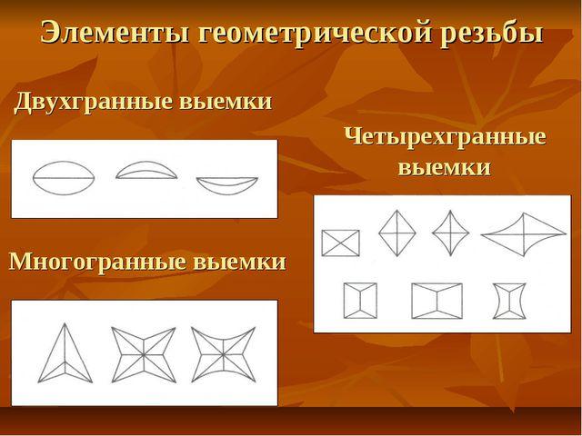 Элементы геометрической резьбы Двухгранные выемки Многогранные выемки Четырех...