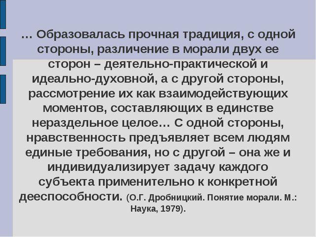 … Образовалась прочная традиция, с одной стороны, различение в морали двух ее...