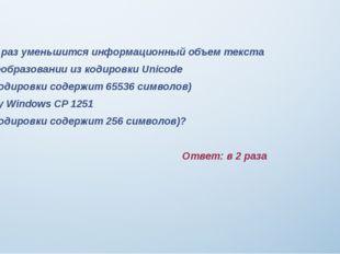Задание 1 Во сколько раз уменьшится информационный объем текста при его прео