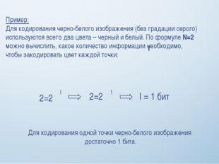 Пример: Для кодирования черно-белого изображения (без градации серого) исполь