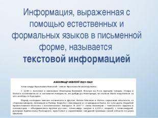 Информация, выраженная с помощью естественных и формальных языков в письменн