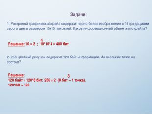 1. Растровый графический файл содержит черно-белое изображение с 16 градациям