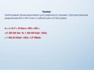 Пример: Необходимый объем видеопамяти для графического режима с пространствен