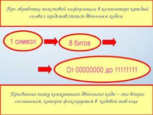 При обработке текстовой информации в компьютере каждый символ представляется