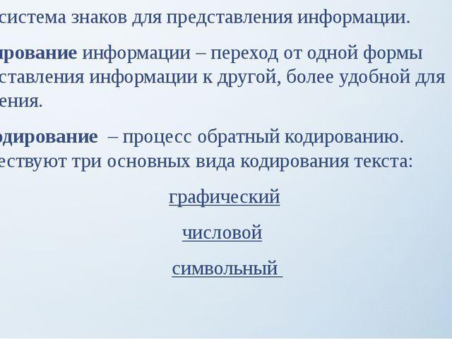 Код-система знаков для представления информации. Кодирование информации – пер...
