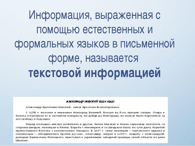 Информация, выраженная с помощью естественных и формальных языков в письменн...