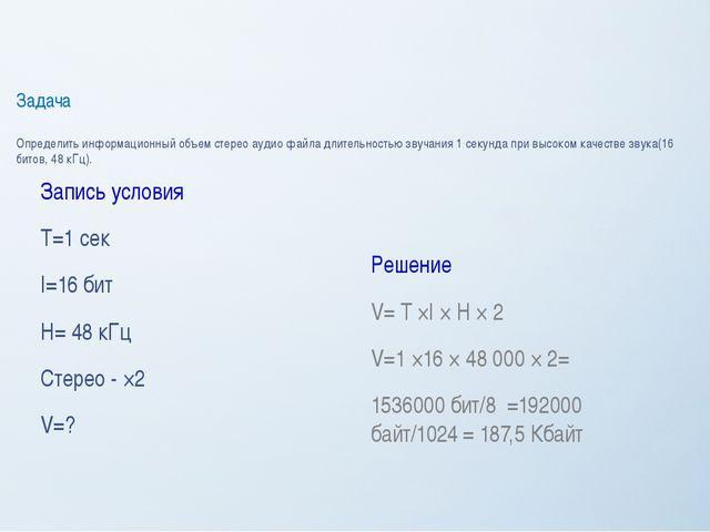 Задача Определить информационный объем стерео аудио файла длительностью звуча...