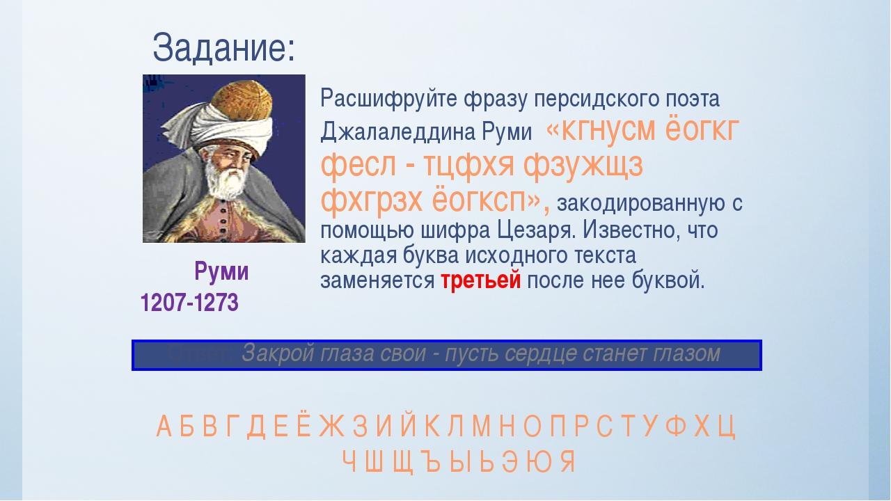 Задание: Расшифруйте фразу персидского поэта Джалаледдина Руми «кгнусм ёогкг...